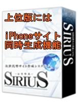 次世代サイト作成システム量産ツールのSIRIUS