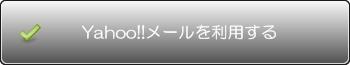 Yahoo!!メール